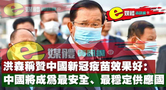 洪森稱讚中國新冠疫苗效果好:中國將成為最安全、最穩定供應國