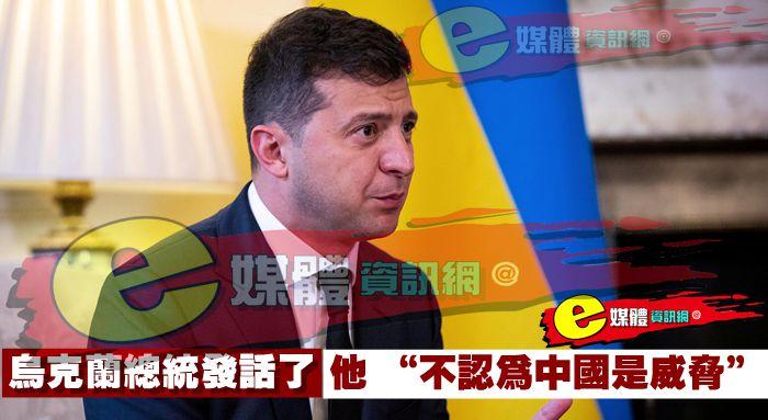 """烏克蘭總統發話了,他 """"不認為中國是威脅"""""""