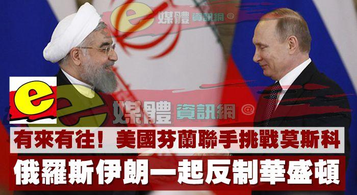 有來有往!美國芬蘭聯手挑戰莫斯科,俄羅斯伊朗一起反制華盛頓