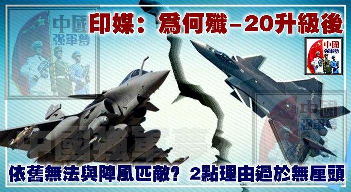 印媒:為何殲-20升級後依舊無法與陣風匹敵?2點理由過於無厘頭