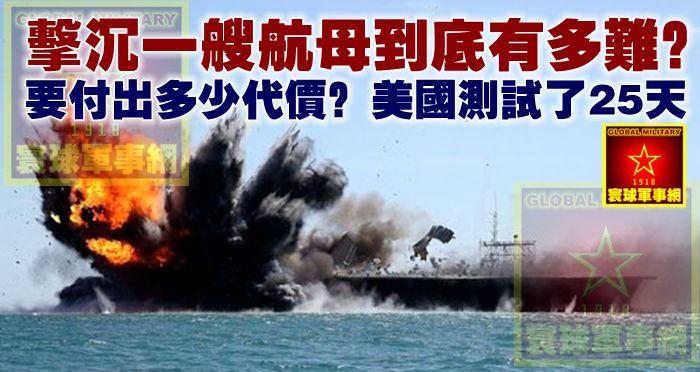 擊沉一艘航母到底有多難?要付出多少代價?美國測試了25天