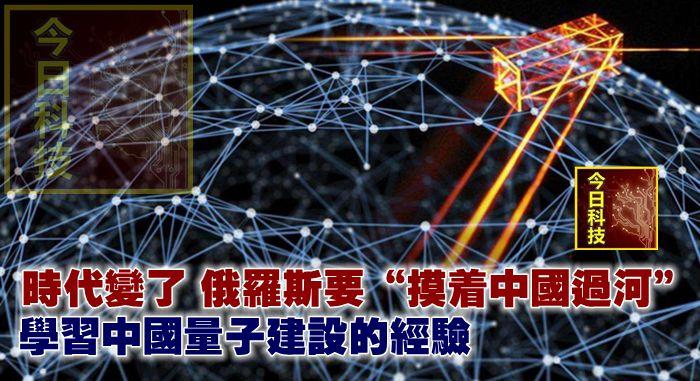 """時代變了,俄羅斯要""""摸著中國過河"""":學習中國量子建設的經驗"""