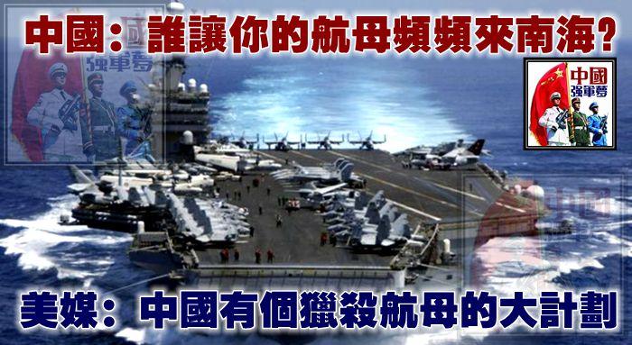 中國:誰讓你的航母頻頻來南海?美媒:中國有個獵殺航母的大計劃