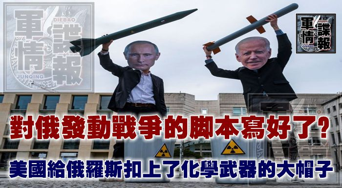 對俄發動戰爭的腳本寫好了?美國給俄羅斯扣上了化學武器的大帽子