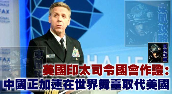 美國印太司令國會作證:中國正加速在世界舞台取代美國