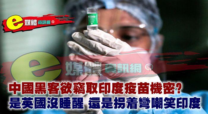 中國黑客欲竊取印度疫苗機密?是英國沒睡醒,還是拐著彎嘲笑印度