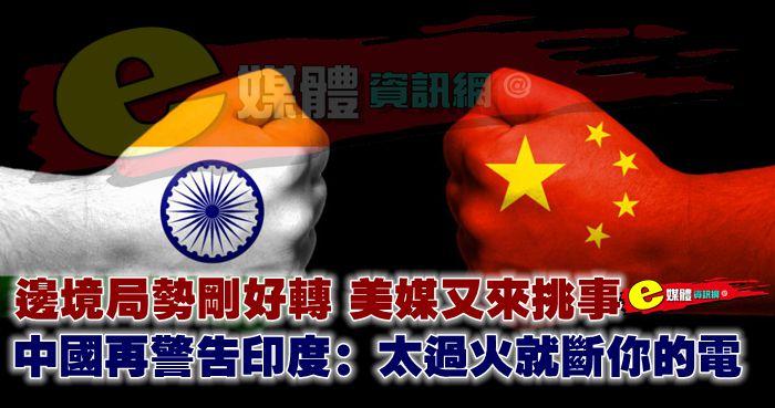 邊境局勢剛好轉,美媒又來挑事:中國再警告印度:太過火就斷你的電