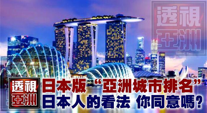 """日本版""""亞洲城市排名"""",日本人的看法,你同意嗎?"""