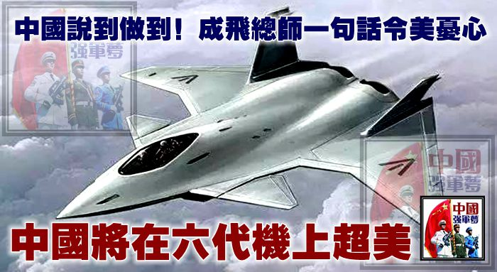 中國說到做到!成飛總師一句話令美憂心:中國將在六代機上超美