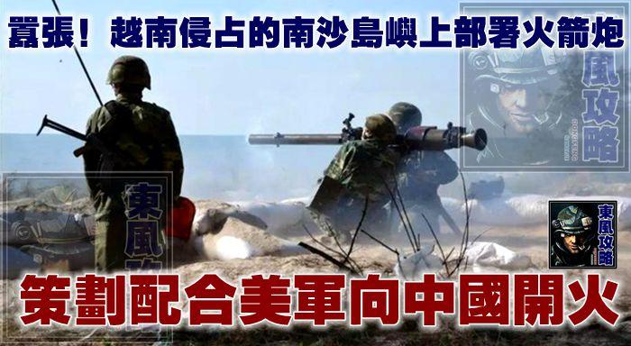 囂張!越南侵占的南沙島嶼上部署火箭炮,策劃配合美軍向中國開火
