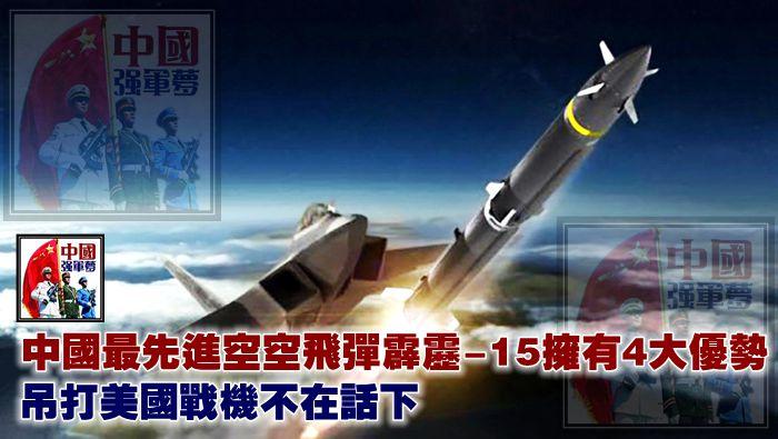 中國最先進空空飛彈霹靂-15擁有4大優勢,吊打美國戰機不在話下