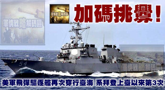 加碼挑釁!美軍飛彈驅逐艦再次穿行台海,系拜登上台以來第3次