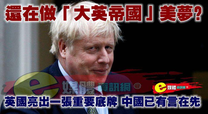 還在做「大英帝國」美夢?英國亮出一張重要底牌,中國已有言在先