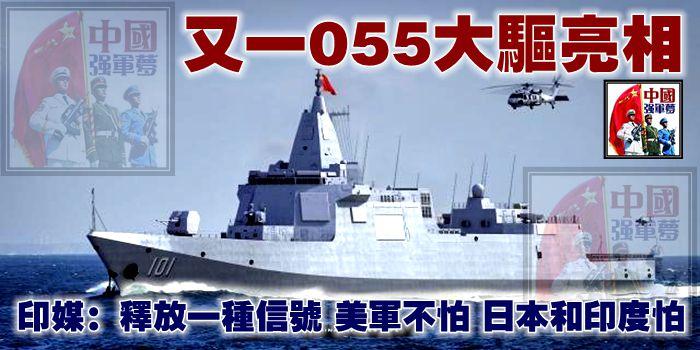 又一055大驅亮相,印媒:釋放一種信號,美軍不怕,日本和印度怕