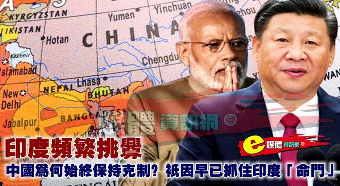印度頻繁挑釁,中國為何始終保持克制?只因早已抓住印度「命門」