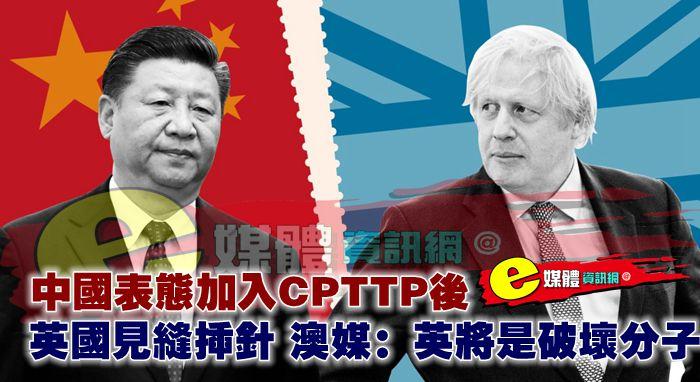 中國表態加入CPTTP後,英國見縫插針,澳媒:英將是破壞分子
