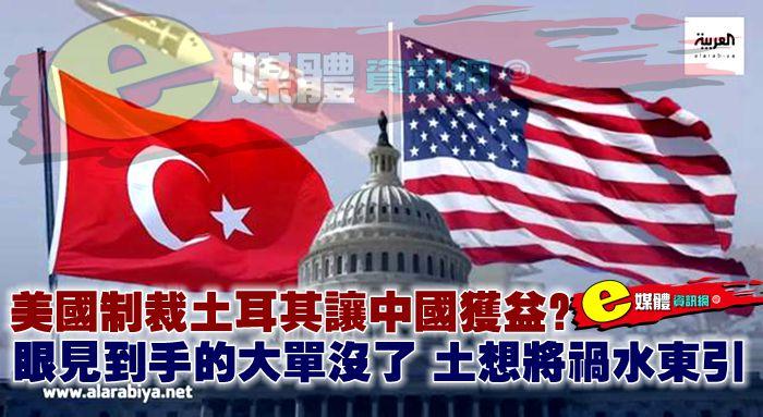 美國制裁土耳其讓中國獲益?眼見到手的大單沒了,土想將禍水東引