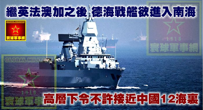 繼英法澳加之後,德海戰艦欲進入南海,高層下令不許接近中國12海里