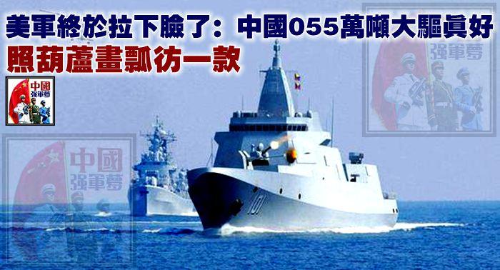 美軍終於拉下臉了:中國055萬噸大驅真好,照葫蘆畫瓢仿一款