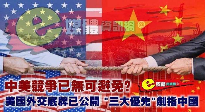 """中美競爭已無可避免?美國外交底牌已公開,""""三大優先""""劍指中國"""