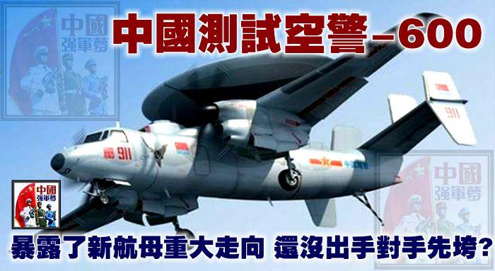 中國測試空警-600,暴露了新航母重大走向,還沒出手對手先垮?