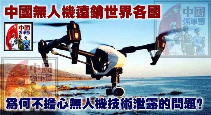 中國無人機遠銷世界各國,為何不擔心無人機技術泄露的問題?