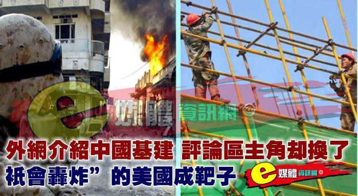 """外網介紹中國基建,評論區主角卻換了,""""只會轟炸""""的美國成靶子"""