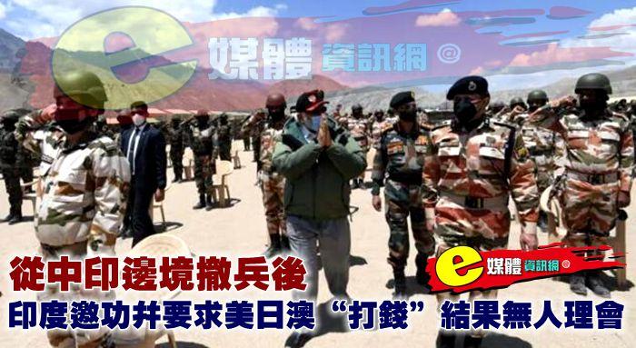 """從中印邊境撤兵後,印度邀功並要求美日澳""""打錢"""",結果無人理會"""