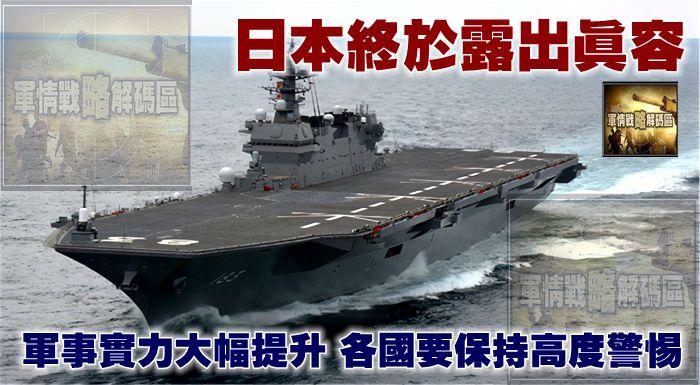 日本終於露出真容,軍事實力大幅提升,各國要保持高度警惕