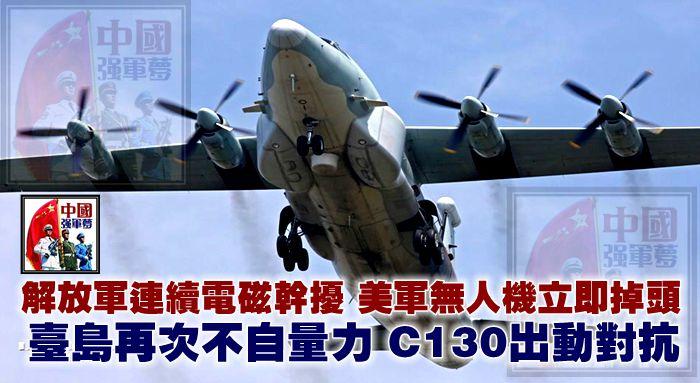 解放軍連續電磁干擾,美軍無人機立即掉頭,台島再次不自量力,C130出動對抗