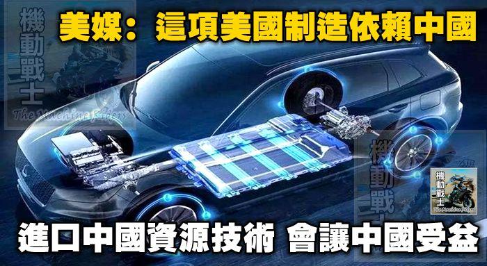 美媒:這項美國制造依賴中國,進口中國資源技術,會讓中國受益