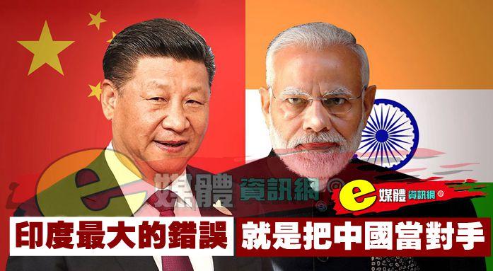 印度最大的錯誤,就是把中國當對手