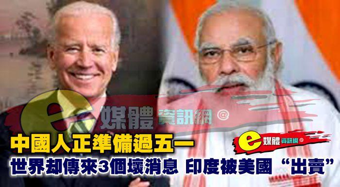 """中國人正準備過五一,世界卻傳來3個壞消息,印度被美國""""出賣"""""""