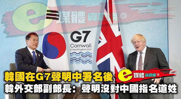 韓國在G7聲明中署名後,韓外交部副部長:聲明沒對中國指名道姓