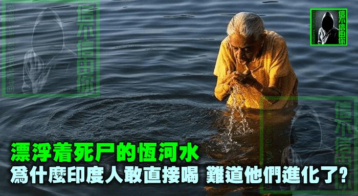 漂浮著死屍的恒河水,為什麽印度人敢直接喝,難道他們進化了?
