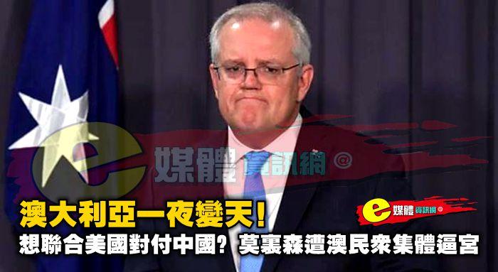 澳大利亞一夜變天!想聯合美國對付中國?莫里森遭澳民眾集體逼宮