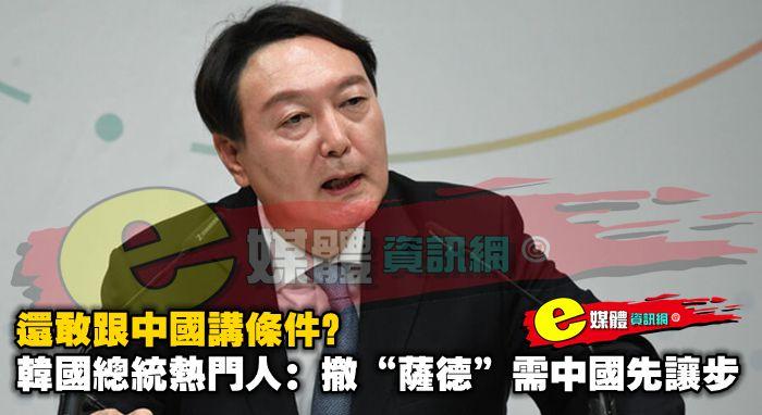 """還敢跟中國講條件?韓國總統熱門人:撤""""薩德""""需中國先讓步"""