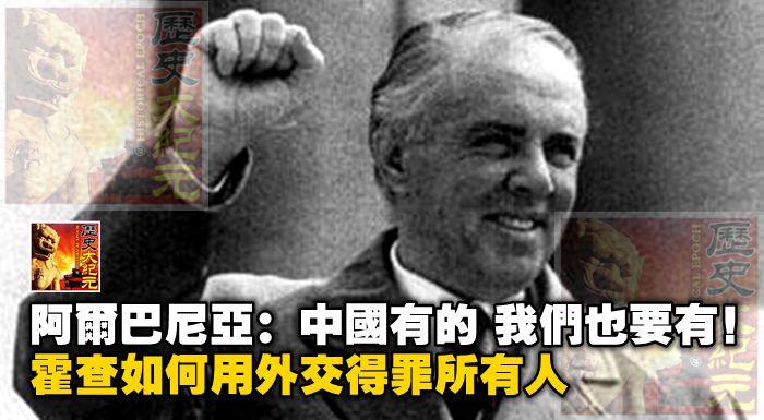 阿爾巴尼亞:中國有的,我們也要有!霍查如何用外交得罪所有人