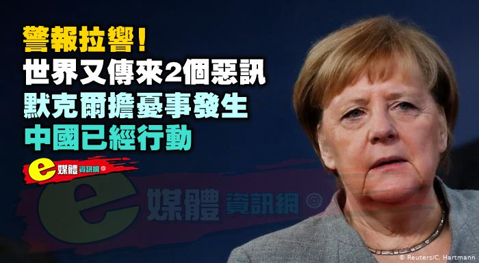 警報拉響!世界又傳來2個惡訊,默克爾擔憂事發生,中國已經行動