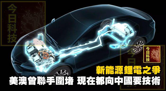 新能源鋰電之爭,美澳曾聯手圍堵,現在都向中國要技術