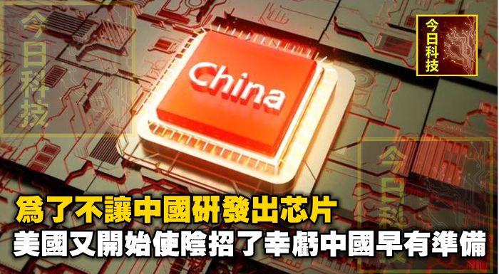 為了不讓中國研發出芯片,美國又開始使陰招了,幸虧中國早有準備