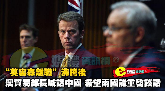 """""""莫里森離職""""沸騰後,澳貿易部長喊話中國,希望兩國能重啟談話"""