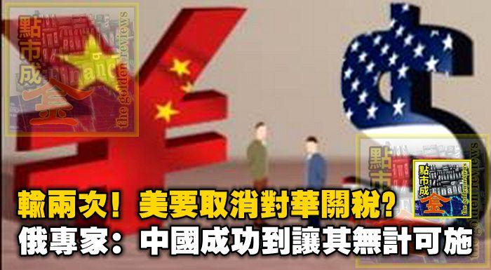 輸兩次!美要取消對華關稅?俄專家:中國成功到讓其無計可施