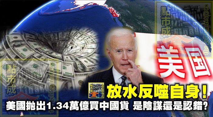 放水反噬自身!美國拋出1.34萬億買中國貨,是陰謀還是認錯?