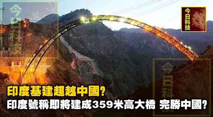 印度基建超越中國?印度號稱即將建成359米高大橋,完勝中國?
