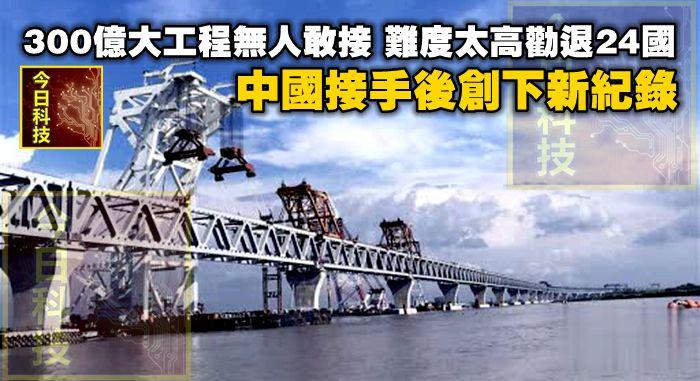 300億大工程無人敢接,難度太高勸退24國,中國接手後創下新紀錄