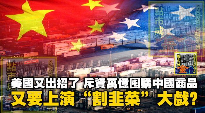 """美國又出招了,斥資萬億囤購中國商品,又要上演""""割韭菜""""大戲?"""