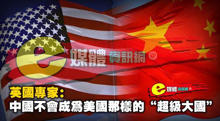 """英國專家:中國不會成為美國那樣的""""超級大國"""""""