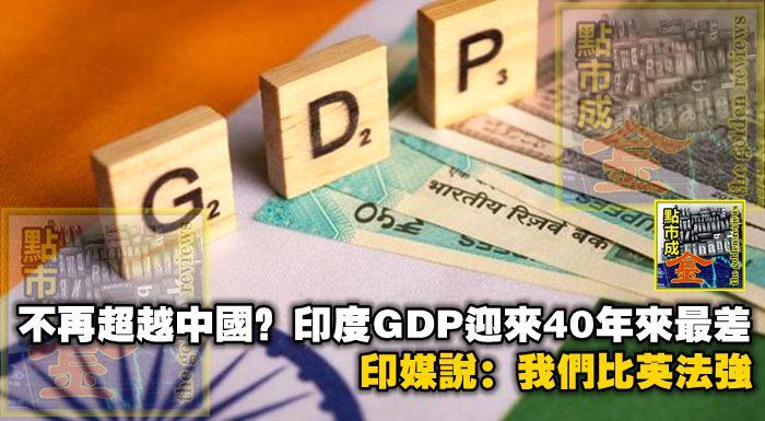 不再超越中國?印度GDP迎來40年來最差,印媒說:我們比英法強