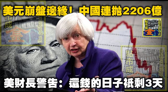 美元崩盤邊緣!中國連拋2206億,美財長警告,還錢的日子只剩3天